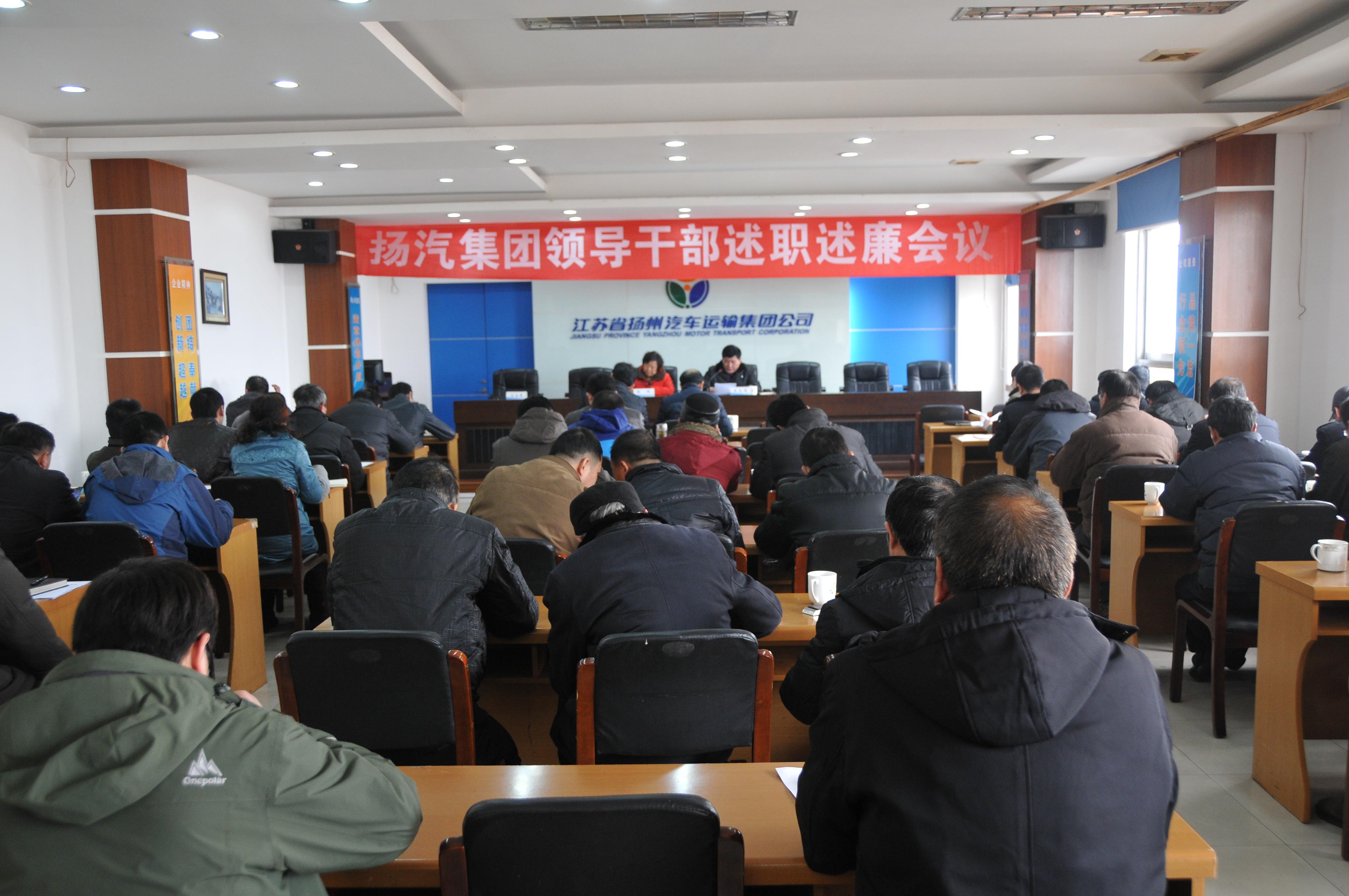 集团公司召开领导班子述职述廉会议