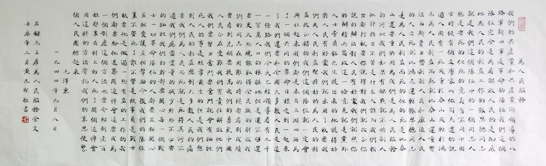 """黄志坚  江苏扬汽集团  """"为人民服务""""摘文"""
